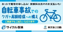 東京海上日動 eサイクル保険
